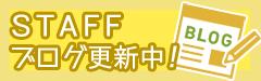 広島県福山市で介護リフォームをするなら(有)リニューアル仁|スタッフブログ紹介