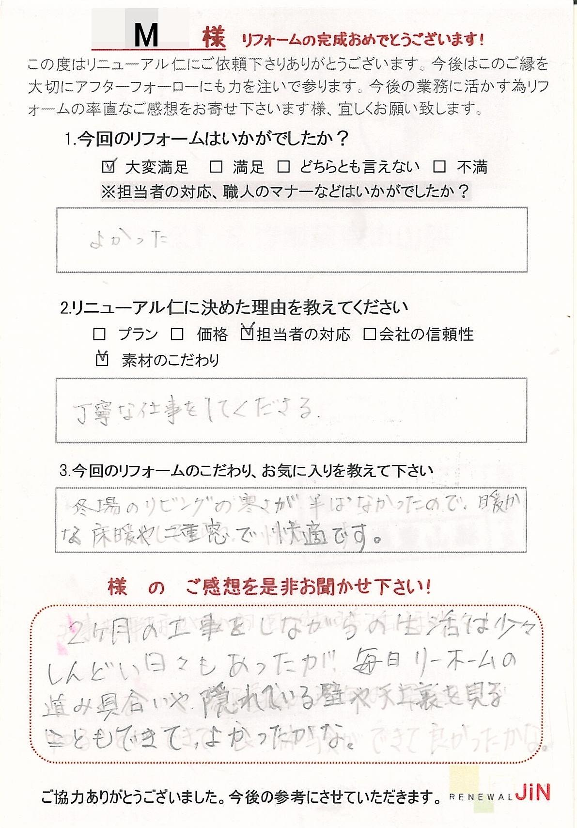 福山市M様邸:アンケート用紙